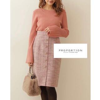 PROPORTION BODY DRESSING - プロポ ピンクツィード フロントボタン タイトスカート