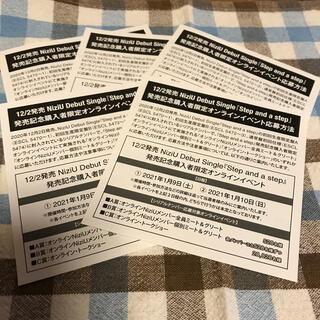 NiziU♪DebutSingle発売記念購入者限定オンラインイベント応募券