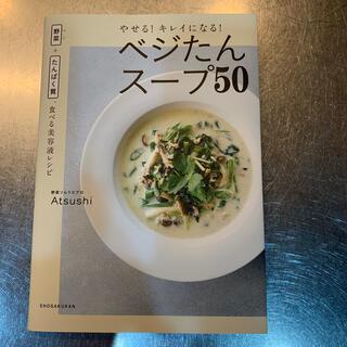 小学館 - ベジたんスープ50 食べる美容液 Atsushi☆