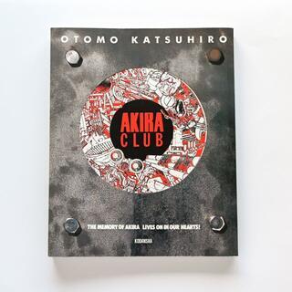 AKIRA CLUB 大友克洋(イラスト集/原画集)