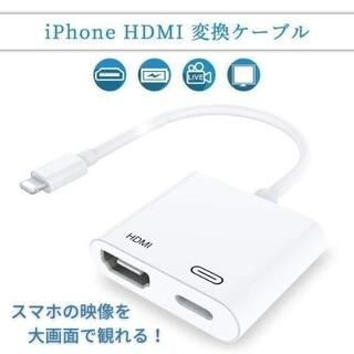 HDMI変換ケーブル Lightning iPhone iPad t00019