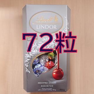 リンツ(Lindt)の72粒 リンツ チョコレート Lindt アソートシルバー(菓子/デザート)