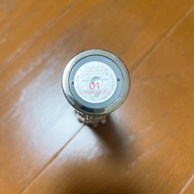 JILLSTUART(ジルスチュアート)のJILLSTUART 口紅 コスメ/美容のベースメイク/化粧品(口紅)の商品写真
