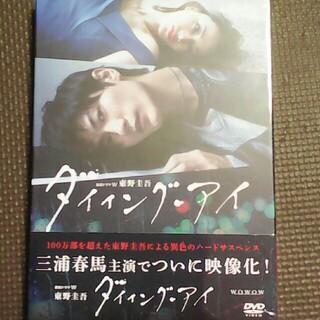連続ドラマ ダイイングアイ DVD 新品 三浦春馬