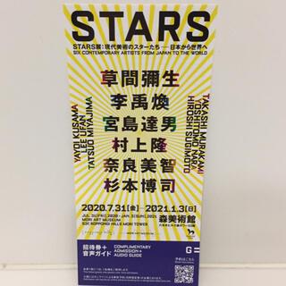 森美術館 STARS展 現代美術 ペア 匿名配送 定価1枚2,500円(美術館/博物館)
