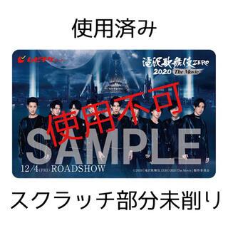 Johnny's - 美品 滝沢歌舞伎ZERO 2020 使用済み 半券 未削り ムビチケ
