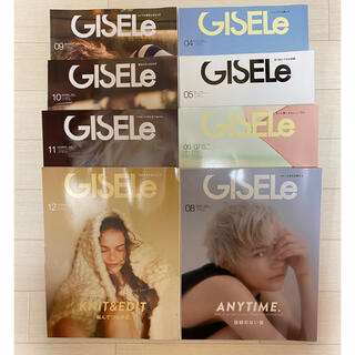 主婦と生活社 - GISELe 2020,4月号~2020,12月号