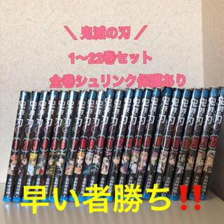 鬼滅の刃 単行本 1〜22巻 未開封新品
