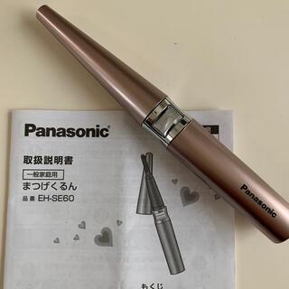 パナソニック(Panasonic)の回転コーム Panasonic EH-SE60(ホットビューラー)