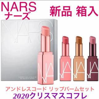 NARS - ◆新品◆ NARS アフターグロー リップバームセット クリスマスコフレ 限定