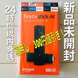 【新品】amazon fire tv stick  4k ファイヤースティック