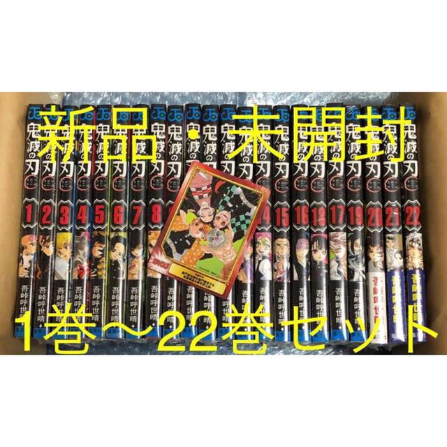 鬼滅の刃 1巻~22巻 全巻セット 新品未開封 エンタメ/ホビーの漫画(全巻セット)の商品写真