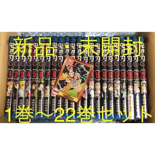 鬼滅の刃 1巻~22巻 全巻セット 新品未開封