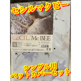 セシルマクビー(CECIL McBEE)の【在庫限り 限定数名様 セシルマクビー  シングル用 ベッド用カバー3点セット】(シーツ/カバー)