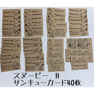 SNOOPY - スヌーピーH サンキューカード 40枚