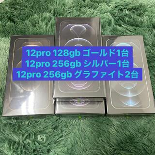 アップル(Apple)のまさひろ様専用 iPhone12pro 4台セット128gb×1 256gb×3(スマートフォン本体)