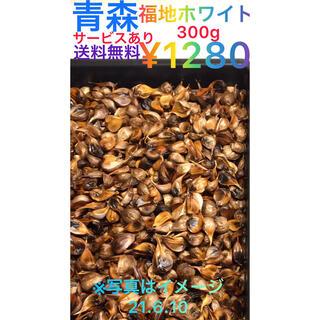 青森黒ニンニク福地ホワイト300g(野菜)