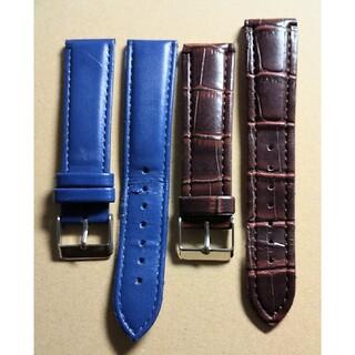 20ミリ ブルー&ブラウン合革ベルト 2本セット バネ棒付き