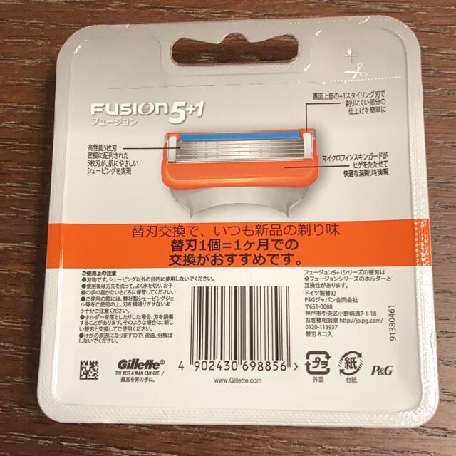 P&G(ピーアンドジー)のジレット フュージョン  5+1  マニュアル 替刃 8個  2箱 メンズのメンズ その他(その他)の商品写真