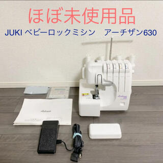 JUKI ベビーロックミシン アーチザン630  2本針4本糸