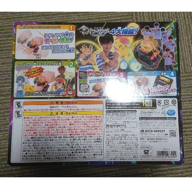 ポケモン(ポケモン)のポケモン Zパワーリング スペシャルセット エンタメ/ホビーのおもちゃ/ぬいぐるみ(キャラクターグッズ)の商品写真