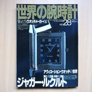 Jaeger-LeCoultre - 【送料無料】世界の腕時計 ジャガー・ルクルト 本 アヴィエーション・ウオッチ