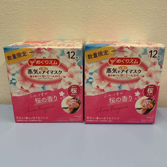 花王(カオウ)のめぐリズム 蒸気でホットアイマスク 桜の香り12枚 2箱 コスメ/美容のコスメ/美容 その他(その他)の商品写真