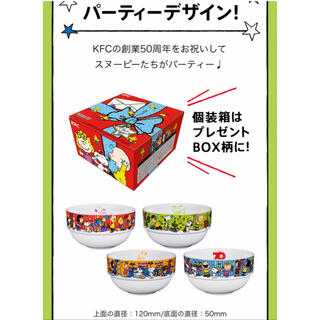 SNOOPY - 【新品未使用】ケンタッキー スヌーピーボウル4コセット