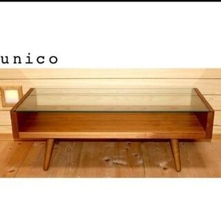 ウニコ(unico)のUNICOウニコ ガラスローテーブル(手渡しのみ)(ローテーブル)