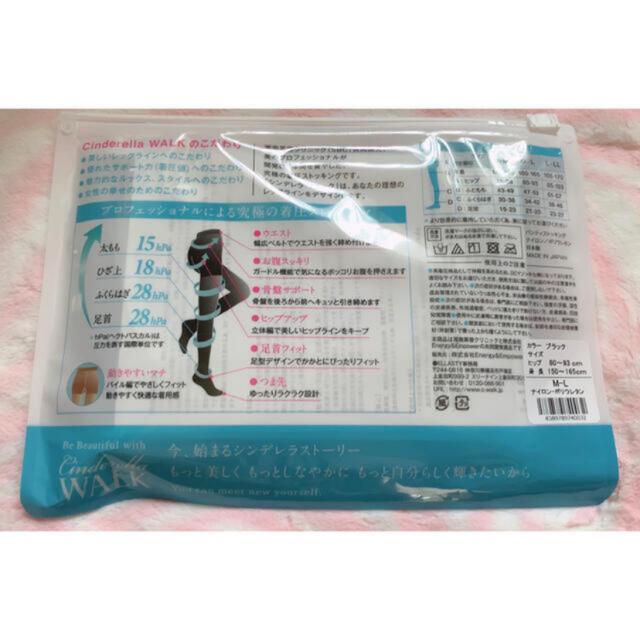 ◇1枚 M〜L シンデレラウォーク ブラック レディースのレッグウェア(タイツ/ストッキング)の商品写真