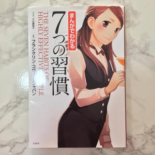 タカラジマシャ(宝島社)のまんがでわかる 7つの習慣  フランクリン 手帳(ビジネス/経済)