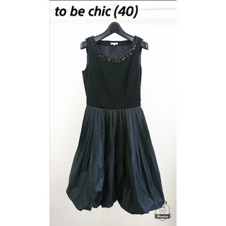 TO BE CHIC - 美品♪ to be chic  バルーンスカートワンピース