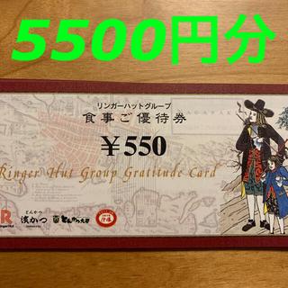 R120206リンガーハット株主優待券5500円分(レストラン/食事券)
