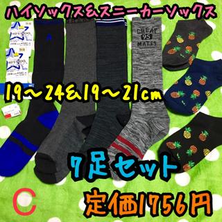 《新品・未使用》男の子用 靴下  19〜21&19〜24cm 7足セット E
