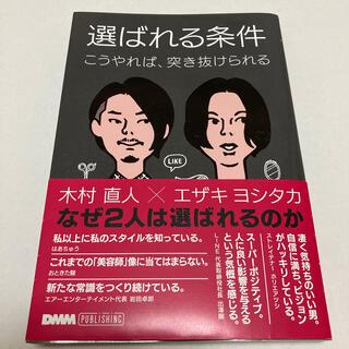 ディーエムエム(DMM)の選ばれる条件 木村直人 エザキヨシタカ(ビジネス/経済)