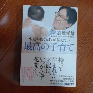 小児科医のぼくが伝えたい最高の子育て(住まい/暮らし/子育て)