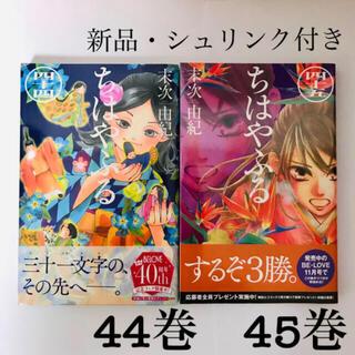 【arishin0710様専用】ちはやふる 45、44巻(女性漫画)