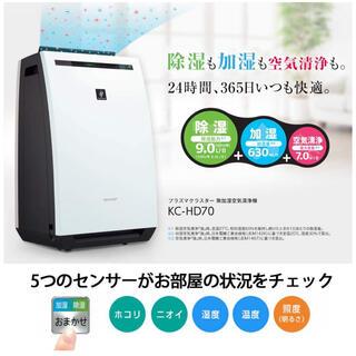 SHARP - 【新品未開封】SHARP 除加湿空気清浄機 KC-HD70-W