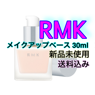 RMK - RMK メイクアップベース 30ml 《新品未使用》