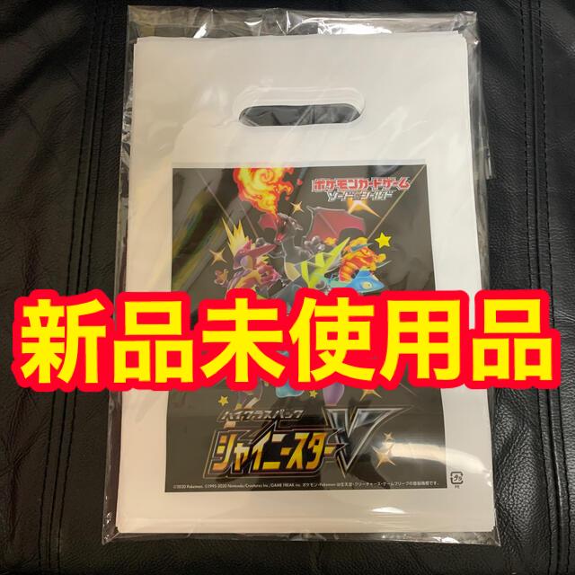 ポケモン(ポケモン)のポケモンカード シャイニースターV  手提げ袋 1枚 エンタメ/ホビーのトレーディングカード(シングルカード)の商品写真