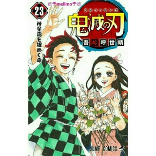 集英社 - ⑳鬼滅の刃 23巻 最終巻(通常盤)