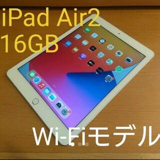 iPad - 完動品iPad Air2(A1566)本体16GBシルバーWi-Fiモデル送料込