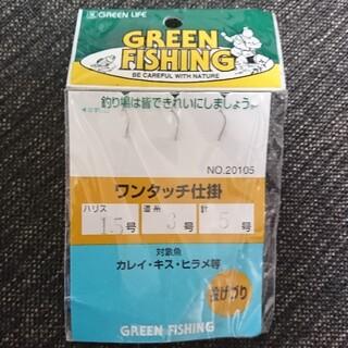 ☆新品・未使用☆【GREEN FISHING】投げ釣り用仕掛け(釣り針)(釣り糸/ライン)