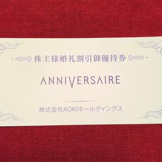 アオキ(AOKI)のアニヴェルセル 婚礼費用 10万円 割引優待券(その他)
