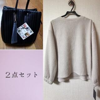 シマムラ(しまむら)の新品♡ MUMU プリーツ巾着ショルダーバッグ ラグアウト ニットプルオーバー(ショルダーバッグ)