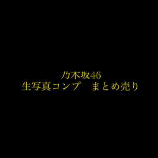 乃木坂46 生写真コンプ まとめ売り
