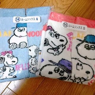 SNOOPY - ルームソックス スヌーピー くじ