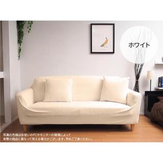 ソファカバー 家具 模様替え ストレッチ 洗濯 リビング  ホワイト (ソファカバー)