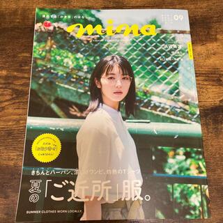 主婦と生活社 - mina (ミーナ) 2020年 09月号