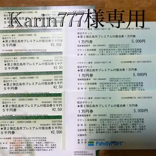プレミアム付き宿泊券 6万円分 広島市